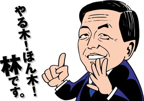 千葉県第10区選挙区支部 衆議院...